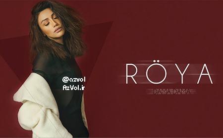 دانلود آهنگ آذربایجانی جدید Roya Ayxan به نام Dama Dama